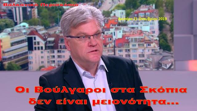 βούλγαροι σκοπίων