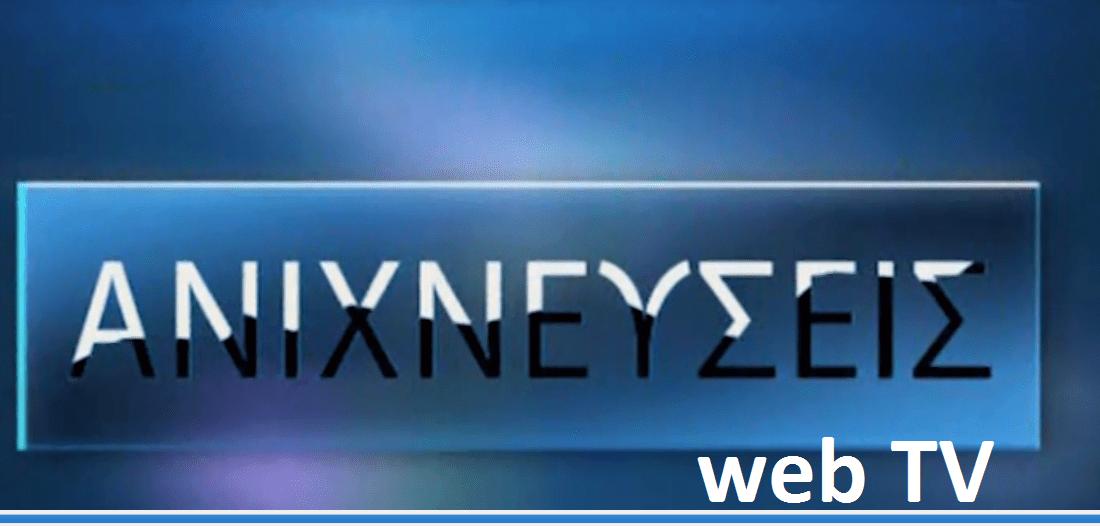 ΠΡΟΓΡΑΜΜΑ ΔΙΑΔΙΚΤΥΑΚΗΣ ΤΗΛΕΟΡΑΣΗΣ «ANIXNEFSEIS web tv» Από ΠΑΡΑΣΚΕΥΗ 24.04.20 ΩΣ ΠΕΜΠΤΗ 30.04.20 : Ανιχνεύσεις