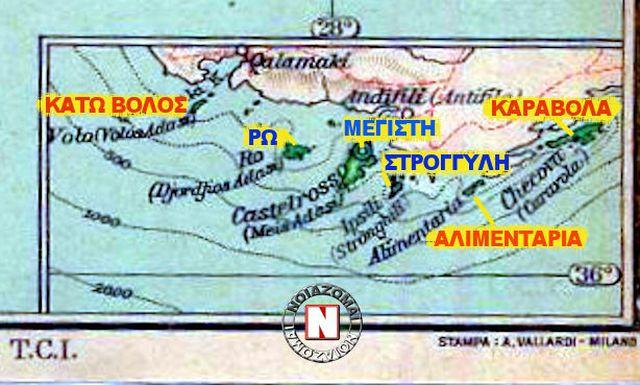 Η ΚΥΒΕΡΝΗΣΗ ΑΚΟΥΕΙ; Ιταλικοί χάρτες δείχνουν ότι η Ελλάδα μπορεί να διεκδικήσει 20 νησιά και νησίδες από την Τουρκία