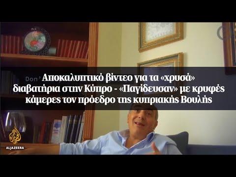 Πολιτικός 'σεισμός' στην Κύπρο: Τα 'χρυσά' διαβατήρια και οι μπίζνες – Στα πράσα ο πρόεδρος της Βουλής, μαζί με βουλευτή να 'παζαρεύουν' την εξασφάλιση διαβατηρίου για Κινέζο καταζητούμενο!
