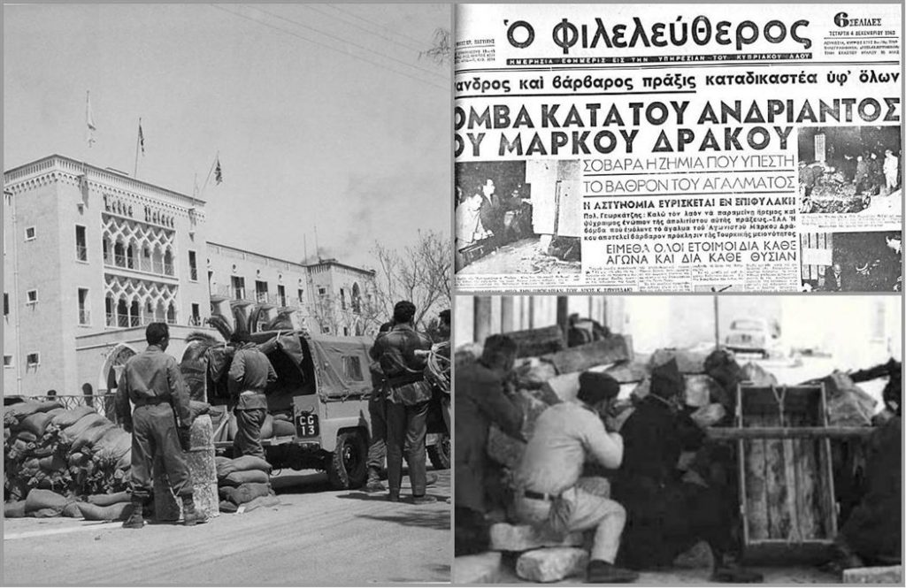 ΑΙΜΑΤΗΡΑ-ΧΡΙΣΤΟΥΓΕΝΝΑ-ΚΥΠΡΟΣ-1963