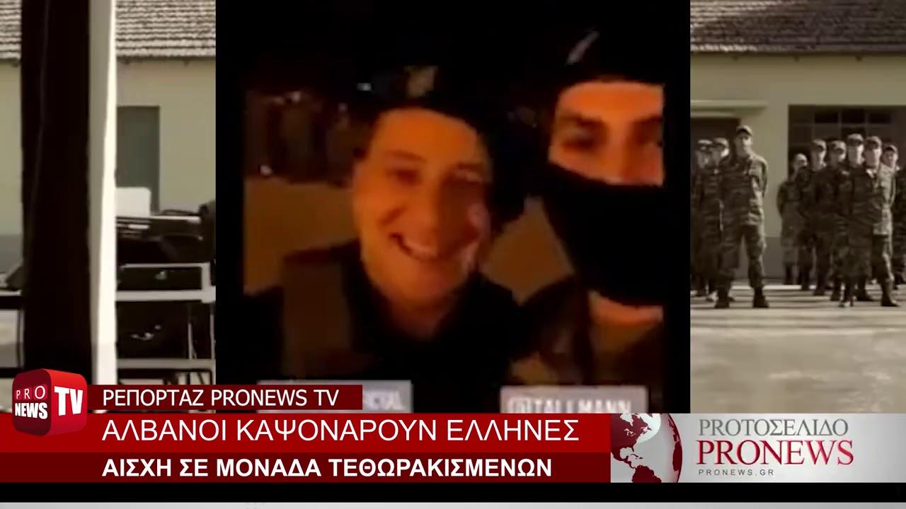 Βίντεο: Αλβανικής καταγωγής βαθμοφόροι βάζουν τους Ελληνες στρατιώτες να φωνάζουν αλβανικά συνθήματα στην αναφορά!