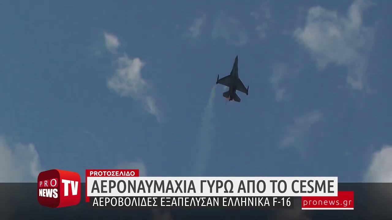 Βίντεο: Ελληνικά μαχητικά πάνω από το TCG Cesme – Εγκλωβίστηκαν από τουρκικά ραντάρ και έριξαν θερμοβολίδες