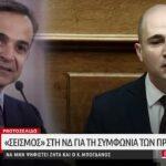 Άτακτη υποχώρηση της κυβέρνησης – «Παγώνει» η κύρωση της συμφωνίας με τα Σκόπια λόγω αντιδράσεων εντός ΝΔ!