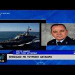 Θερμό επεισόδιο στην Κύπρο: Τουρκική ακταιωρός άνοιξε πυρ κατά σκάφους του Λιμενικού – Προστάτευε διακινητές παράνομων μεταναστών!